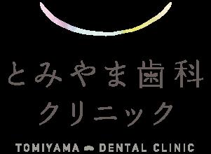 とみやま歯科クリニック